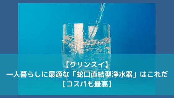 器 コスパ 浄水