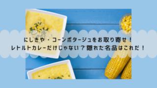 コーンスープととうもろこし