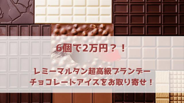 たくさんの板チョコレート