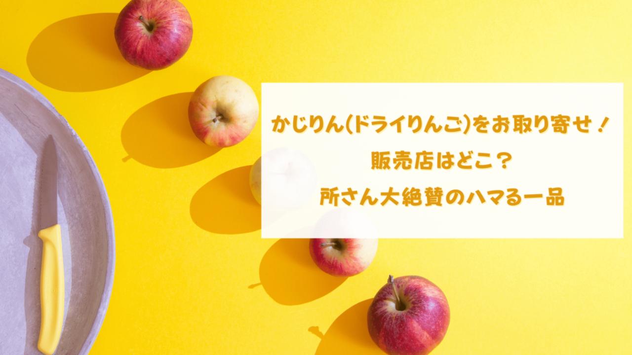 りんごとお皿