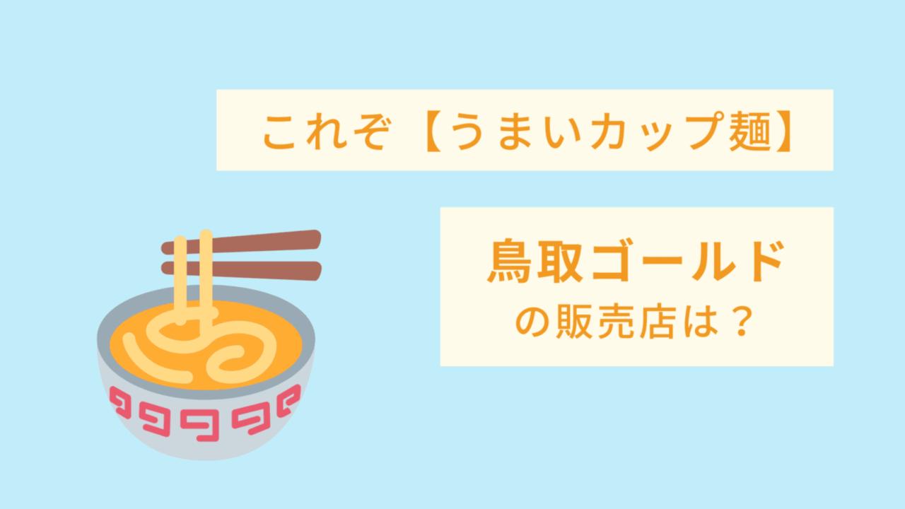 鳥取ゴールドのタイトル画像