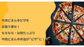 牛肉どまん中ピザのタイトル画像